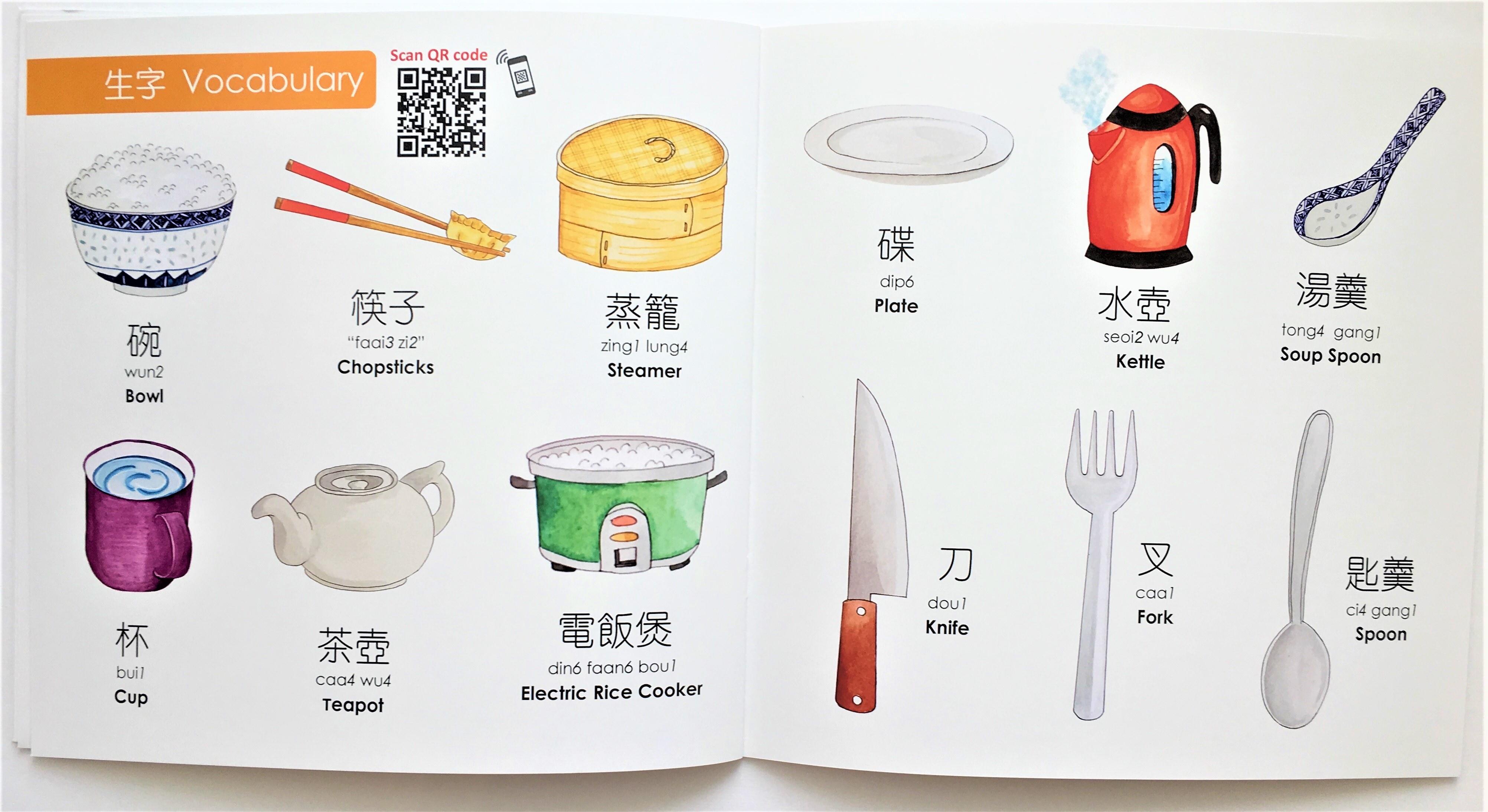 餐具 Eating Utensils Single Book Shop
